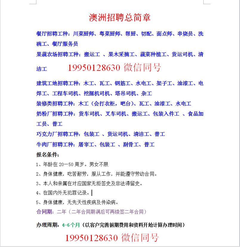 出国劳务专业团队帮厨切配面点师免费提供食宿劳务输出(黑龙江新闻)