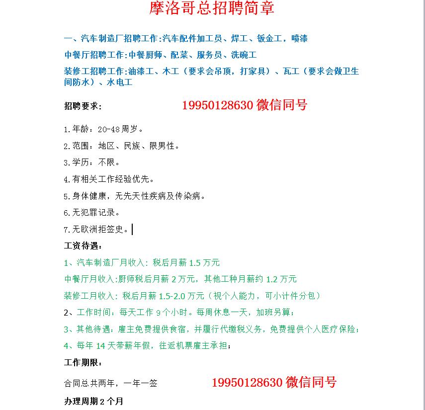 专业出国劳务塔吊司机雇主劳务输出(宁夏新闻)