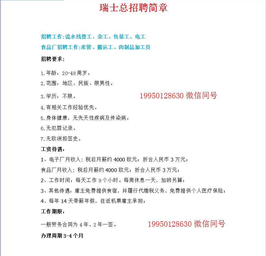 出国劳务专业团队叉车司机报名中劳务输出(山西新闻)