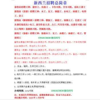 (一手单)专业办理出国劳务川菜厨师免费提供食宿劳务输出