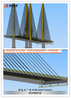 桥梁检修维护平台