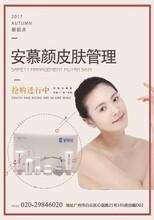 安慕颜·肌初赋活套盒,抗皱护肤品延缓衰老!图片