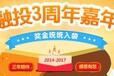 中融投:3周年庆典,1W返现260