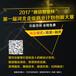 河北第一届企业创新大赛