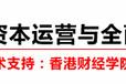 """鼎信智业的""""资本运营与全面经营创新""""总裁班,二期班开班!"""