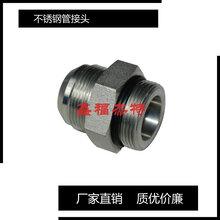 不锈钢现货10511公制外螺纹24°内锥面重系列参照DIN3861胶管接头图片