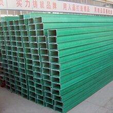 衡水玻璃钢桥架厂家主营槽式电缆桥架-托盘式
