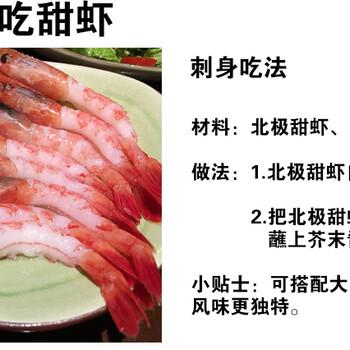 加拿大北极甜虾熟冻野生北极虾甜虾带籽