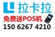 惠州免费送POS机办理,0.6%实时到账,全国可办理