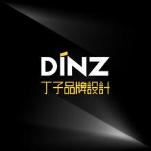 深圳市丁子品牌设计包装设计logo设计深圳vi设计网页设计