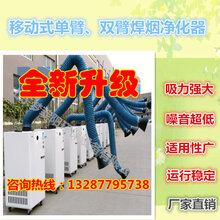 移动式焊烟净化器,焊烟除尘器,厂家直销焊烟处理设备