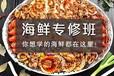 椒鹽蝦各種海鮮烹飪培訓