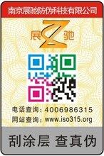 二维码标签防伪标签激光标签制作