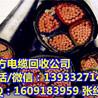 邢台电缆回收