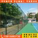 梅州勾花网护栏价格,蓝球场围栏款式,梅州学校运动场护栏定做