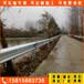 梅州乡村公路波形护栏规格波形护栏厂家广州公路防撞栏