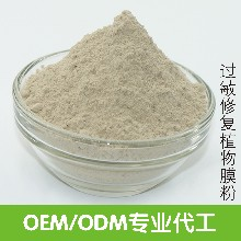 廣州晨姬化妝品加工廠洋甘菊植物抗敏修復膜粉oemodm代工貼牌