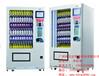 北京自动售货机