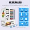 触摸式购物自动售货机