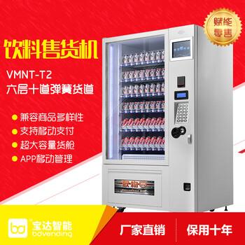 深圳智能饮料自动售货机饮料零食售货机生产厂家