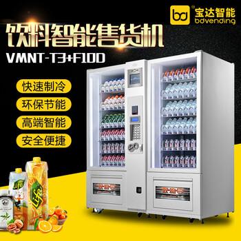 宝达智能无人售货机饮料零食自助售卖机售货机生产厂家