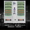 饮料零食的自动售货机