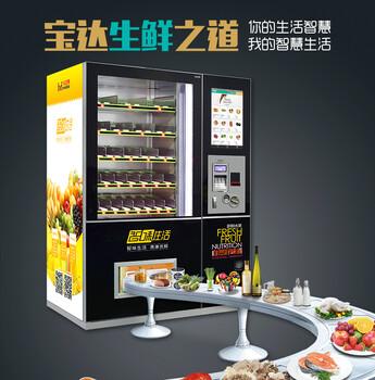 韶关城市社区标配24小时果蔬自动售货机
