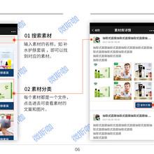 微商代理管理系统