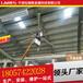 济南大型工业用风扇大功率工业吊扇工业散热风机风扇车间排风扇价格