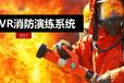 双鸭山VR科普,VR消防演习,VR内容制作,立昌VR