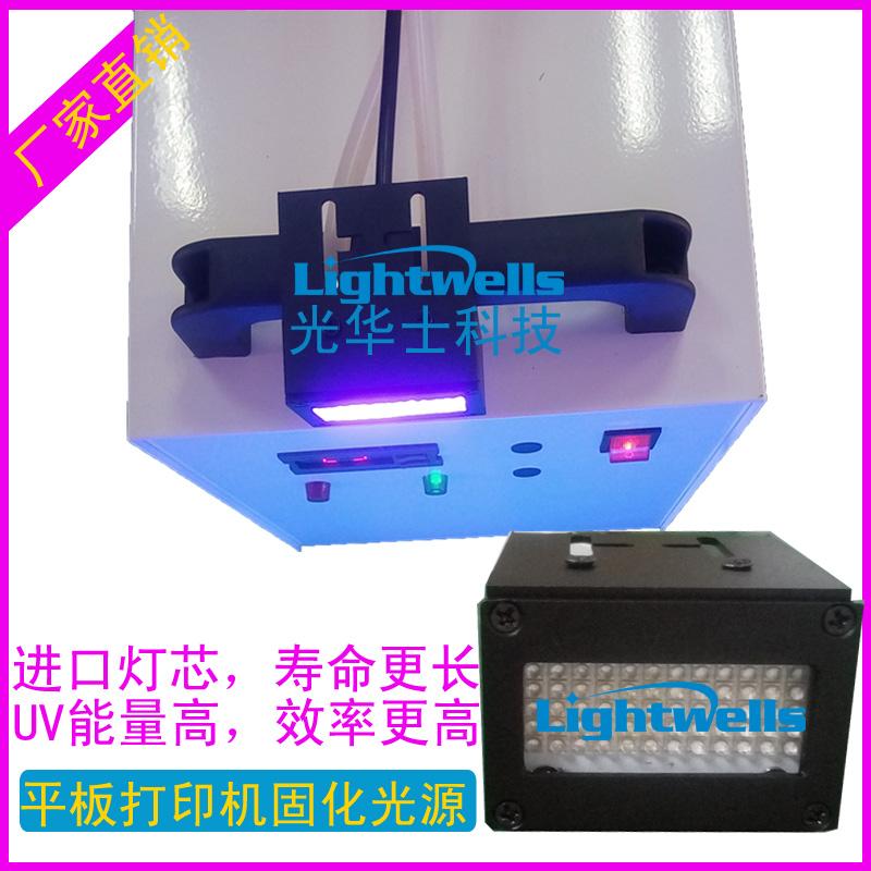 改装A3/A4平板打印机专用LEDUV水冷固化灯喷绘机UV固化水冷头