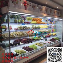 超市低温奶冷藏柜,水果蔬菜保鲜柜,酒水饮料冷藏展示柜