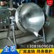 肉制品加工厂搅拌夹层锅,不锈钢夹层锅,厂家直销