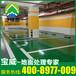 安尔森厂家直销各类环氧地坪材料止滑防静电防腐自流平等用于厂房车库办公区
