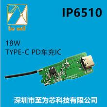 USBPD车充方案IP6510至为芯科技推出普及风暴图片