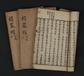 古籍的文物收藏价值
