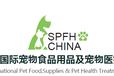 SPFHCHINA2017上海国际宠物食品用品及宠物医疗展览会