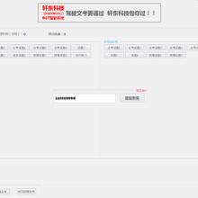 轩东科技·BGT智能系统项目招商合作
