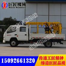 可私人订制的车载式水井钻机巨匠轻卡车载式打井机好货