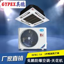 长沙防爆空调,吸顶式防爆空调,制药厂防爆空调BFKG-5.0图片