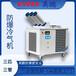 濰坊防爆冷氣機,1p2p3p5p英鵬防爆冷氣機