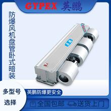 英鵬立式暗裝防爆風機盤管BFP-170/實驗室防爆風機盤管圖片