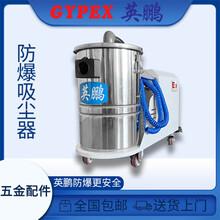 自贡金属粉尘防爆吸尘器30L,英鹏防爆吸尘器图片