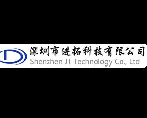 深圳市進拓科技有限公司