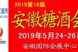 2019安徽糖酒会陈世甜