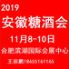 2019年安徽糖酒会