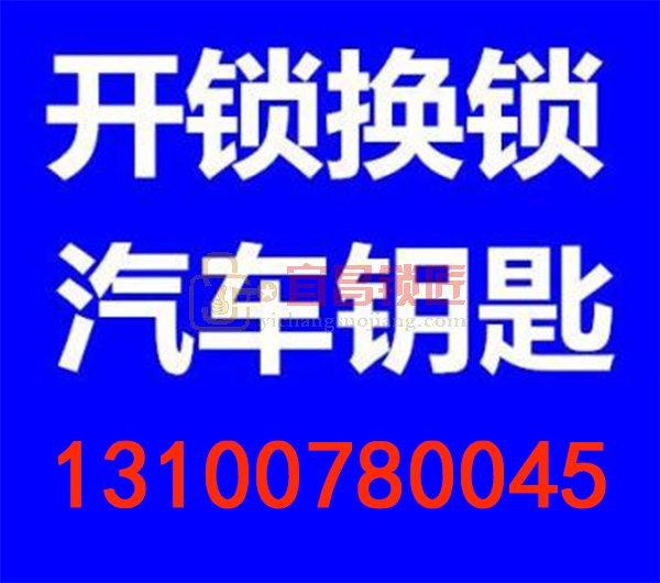 宜昌广场路开汽车锁公司