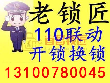 宜昌宜化山语城换电子门锁公司