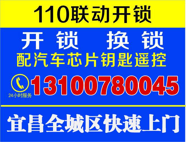 宜昌赵家湾社区开保险柜锁公司