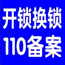 宜昌机场路那里有开锁换锁售后电话